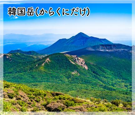韓国岳(からくにだけ)