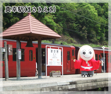 真幸駅(まさきえき)