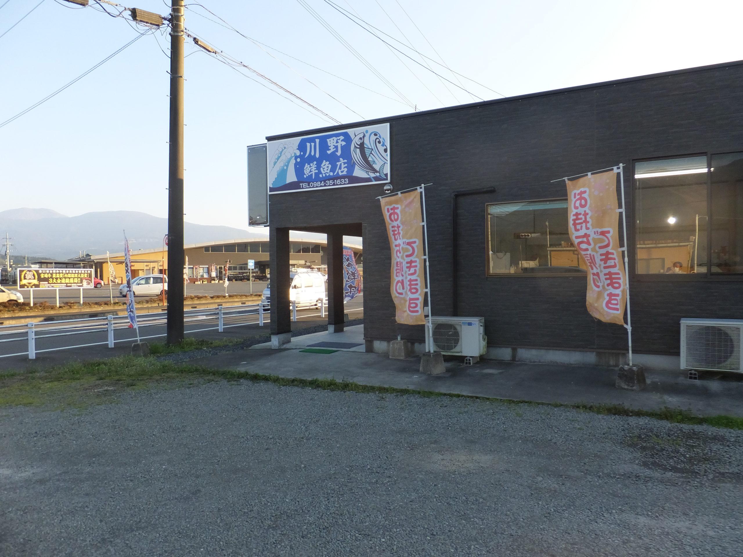 川野鮮魚店