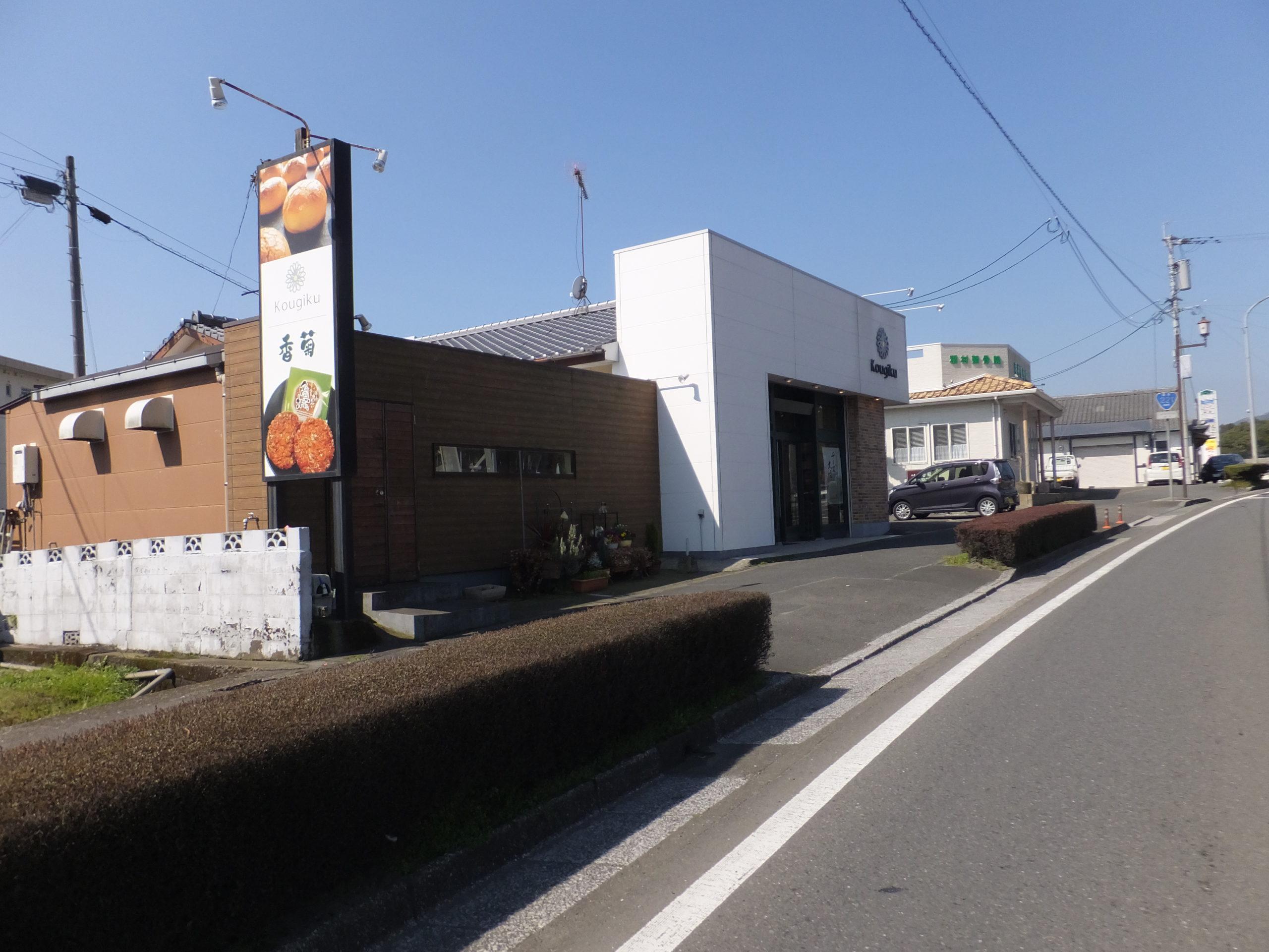 香菊(菓子製造)