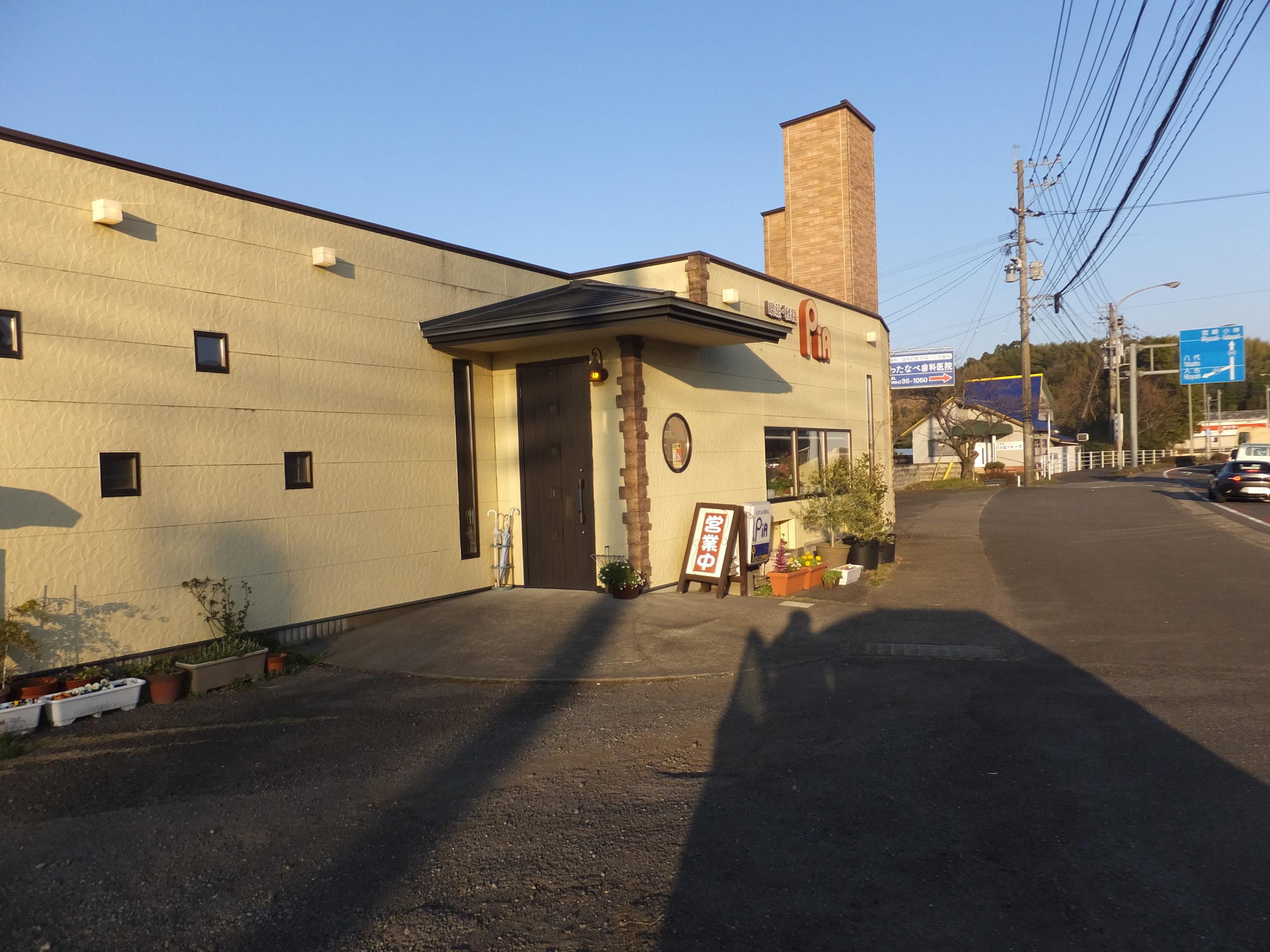 PIA(喫茶店)